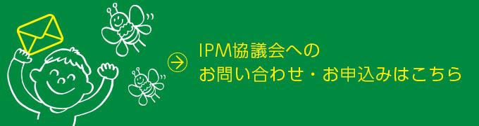 IPM協議会へのお問い合わせ・お申込みはこちら
