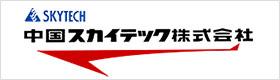 中国スカイテック株式会社