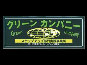 グリーンカンパニー