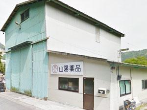 株式会社ナカトラより営業権の譲渡を受け、山口県萩市に萩出張所を開設。