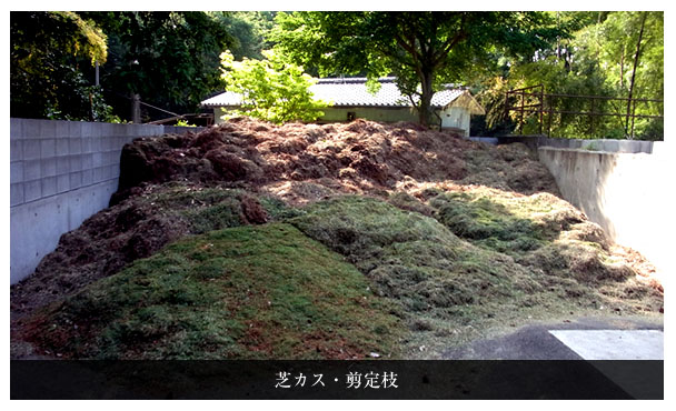 ①芝カス・剪定枝