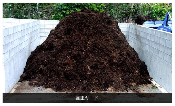 ③堆肥ヤード
