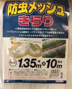 日本マタイ㈱ 防虫メッシュきらり