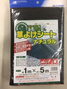 日本マタイ(株) 草よけシートナチュラル