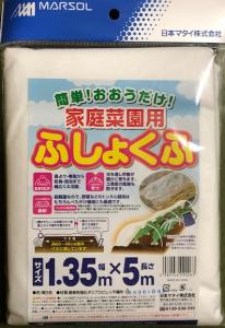 日本マタイ(株) 家庭園芸用不織布